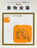 動物会議 ケストナー少年文学全集8