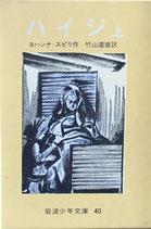 ハイジ 上・下 ヨハンナ・スピリ 岩波少年文庫40,41 昭和47年