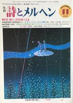 詩とメルヘン 163号 1985年11月号