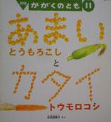 あまいとうもろこしとカタイトウモロコシ 佐武絵里子 かがくのとも464号