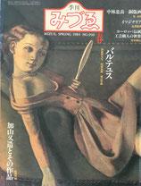 季刊みづゑ 春 1984年 NO.930 バルテュス