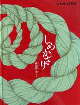 しめかざり 森須磨子 たくさんのふしぎ傑作集