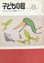 子どもの館 No.63 1978年8月