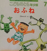 おふね  山田ゆみ子   こどものとも年少版280号