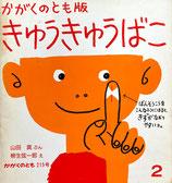 きゅうきゅうばこ 柳生弦一郎 かがくのとも215号