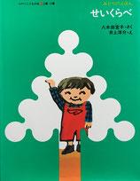 せいくらべ ミセスこどもの本 みどりのえほん 井上洋介 1989年