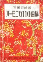 ハーモニカ110曲集 宮田東峰 昭和17年
