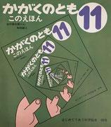このえほん 谷川俊太郎&和田誠      かがくのとも68号