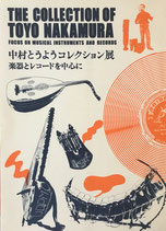 中村とうようコレクション展 楽器とレコードを中心に
