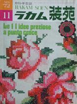月刊・手芸誌 ラカム装苑 1972年Nov.