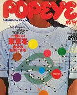 POPEYE ポパイ99 1981/3/25