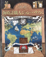 海時計職人ジョン・ハリソン 船旅をかえたひとりの男の物語