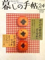 暮しの手帖 第4世紀24号 2006年秋