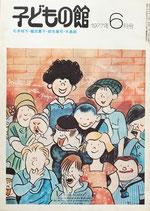 子どもの館 No.49 1977年6月