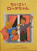 ちいさいロッタちゃん リンドグレーン ヴィ―クランド 旧版1980年