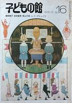 子どもの館 No.16 1974年9月