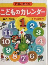 行事と遊び こどものカレンダー かこさとし 12冊揃