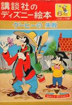 グーヒーの失敗 講談社のディズニー絵本コミック版16