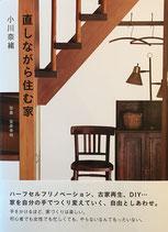 直しながら住む家 小川奈緒