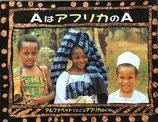 AはアフリカのA アルファベットでたどるアフリカのくらし