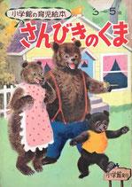 さんびきのくま 小学館の育児絵本 1968年
