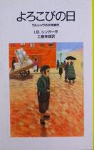 よろこびの日 ワルシャワの少年時代 I.B.シンガー 岩波少年文庫2100 1990年
