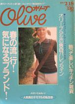 Olive 338 オリーブ 1997/2/18 春の流行!気になるブランド!