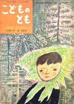 こびとのおくりもの 荻太郎 こどものとも「母の友」絵本21