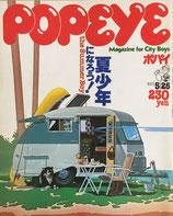 POPEYE ポパイ55 1979年5/25