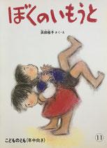 ぼくのいもうと 浜田桂子 こどものとも年中向き1986年11月号