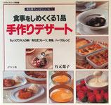 食事をしめくくる1品 手作りデザート 有元葉子レシピシリーズ6 マイライフシリーズ特別版