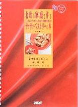北欧の家庭で作る シンプルバターとリッチバターをの生地を使った サクサクペストリーの本  前田廸子
