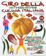 ジローラモ印のイタリア料理04 野菜料理