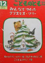 みんなでつくったクリスマス・ツリー こどものとも年中向き81号