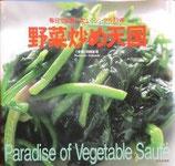 野菜炒め天国  河田吉功(文琳)