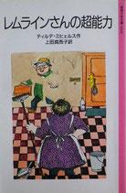レムラインさんの超能力 ティルデ・ミヒェルス 岩波少年文庫1040 1986年