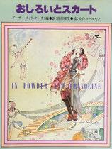 おしろいとスカート カイ・ニールセン ペーパームーン叢書