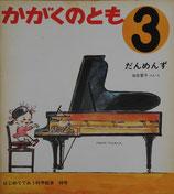 だんめんず 加古里子 かがくのとも48号