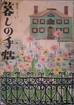 美しい暮しの手帖 第十二号