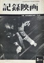 記録映画 THE DOCUMENTARY FILM  1961年 5月号