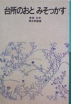台所のおとみそっかす 幸田文 岩波少年文庫564 2003年