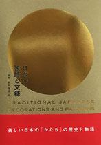 日本の装飾と文様 海野弘