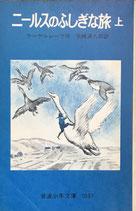 ニールスのふしぎな旅 上・下 岩波少年文庫1037・1038 1983年