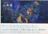 人魚姫 清川あさみ