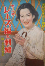 カード式 レース編と刺繍 附・手藝図案集 主婦之友五月号附録 昭和24年