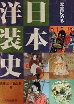 写真にみる 日本洋装史