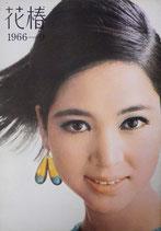 花椿 1966各号年