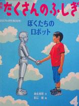 ぼくたちのロボット たくさんのふしぎ265号