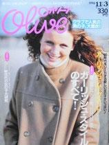 Olive 332 オリーブ 1996/11/3 ガーリッシュ・スタイルのすべて!
