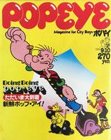 POPEYE ポパイ86 1980/9/10